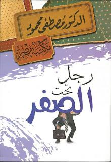 كتاب رجل تحت الصفر