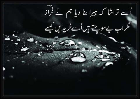 WhatsApp Status In Urdu | WhatsApp Status Quotes Images And Texts