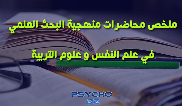 ملخص محاضرات منهجية البحث العلمي في علم النفس pdf