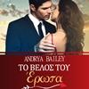 Το βέλος του έρωτα, Andrya Bailey