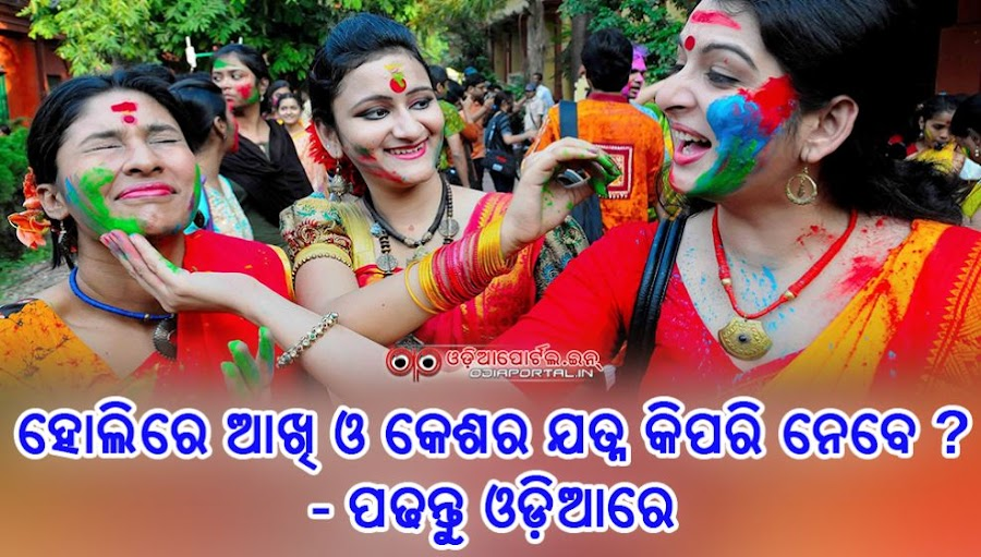 holi safety tips in odia, odisha holi festival tips, Safety Guidelines/Tips for Hairs, Skin & Eyes (Read in Odia), safe holi tips, safety tips for holi festival, precautions on holi, holi safety guidelines odia, safe holi tips in odia, safety tips for holi festival odisha, Holi in Odisha — Safety Guidelines/Tips for Hairs, Skin & Eyes (Read in Odia)