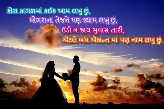 gujarati-shayari-on-love-gujarati-shayari-love-romantic-2020