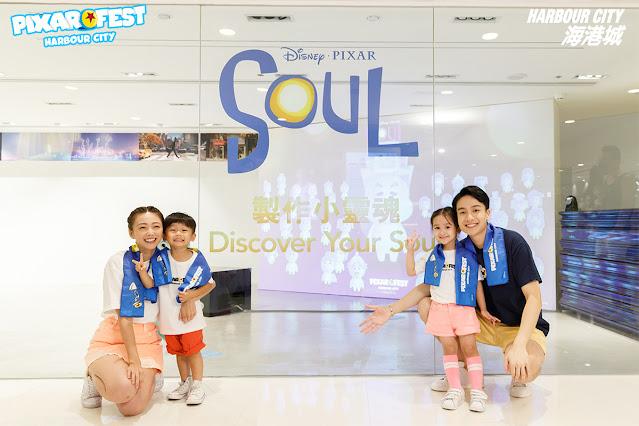 彼思動畫35周年-Pixar Fest-靈魂奇遇記-網上製作小靈魂-香港海港城-迪士尼與彼思電影-Harbour-City