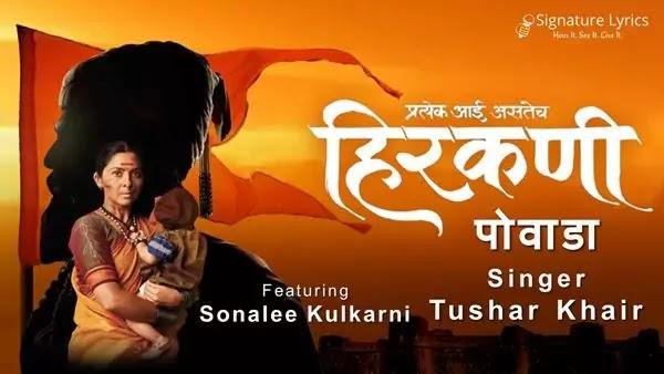 हिरकणी पोवाडा Hirkani Powada Lyrics - Tushar Khair