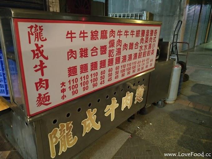 台北萬華【隴成川味牛肉麵】百元牛肉麵屌打一堆名店