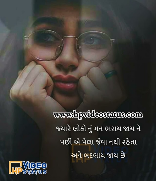 Gujarati Quotes - Gujarai Status - Gujarati love status