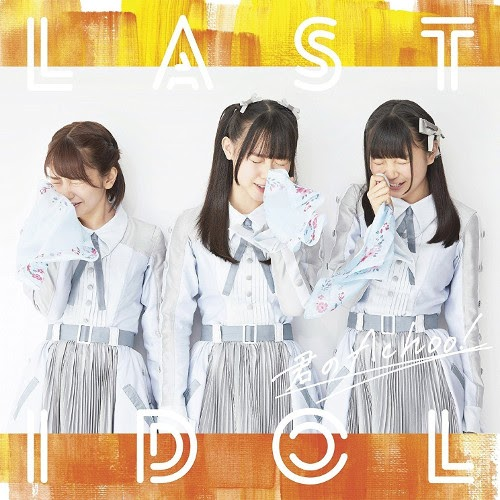 Download ラストアイドル 君のAchoo! rar, zip, flac, mp3, hires