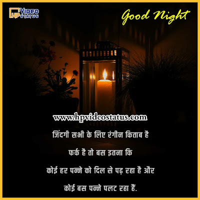 Find Hear Best Romantic Good Night Messages With Images For Status. Hp Video Status Provide You More Good Night Messages For Visit Website.
