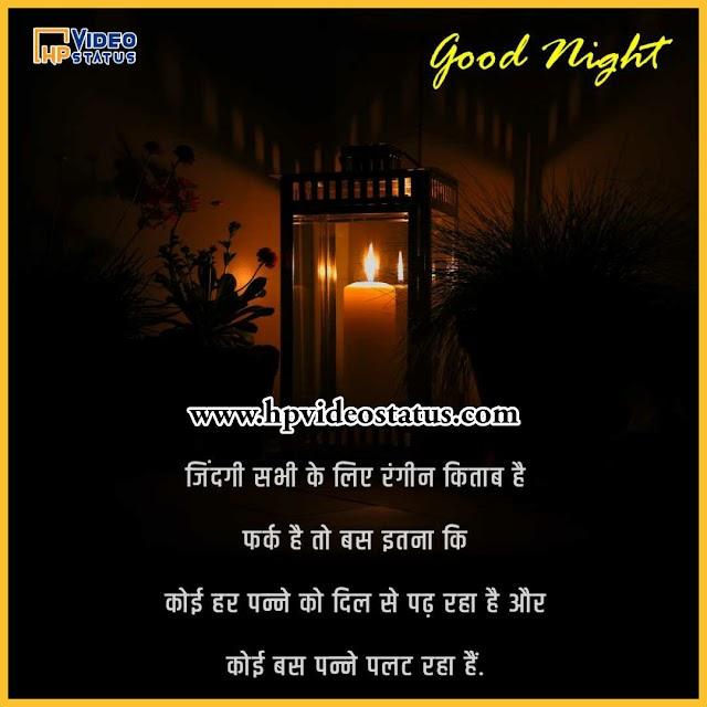 जिंदगी सभी के लिए | Romantic Good Night