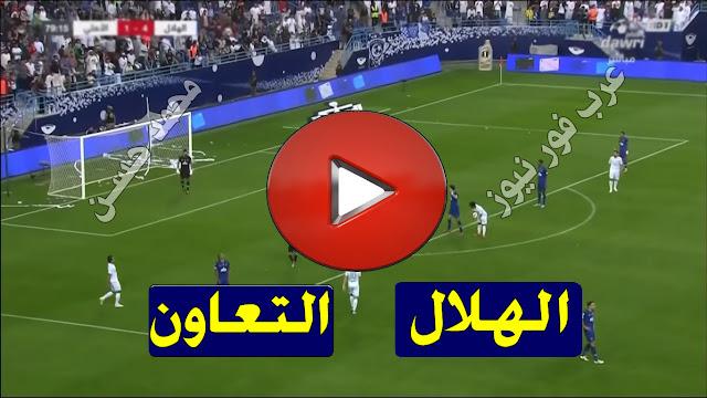 موعد مباراه الهلال التعاون في مباراه ودية بتاريخ 13-7-2020