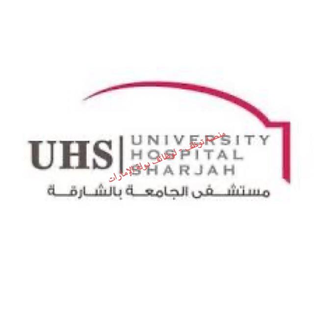 وظائف شاغرة مستشفى جامعة الشارقة