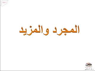 حل المجرد والمزيد في اللغة العربية للصف السابع الفصل الاول سوريا