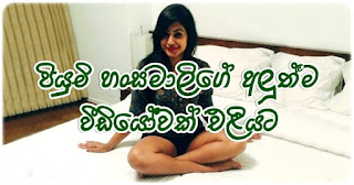 sri-lankan-hot-model-piumi-hansamali