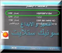 احدث ملف قنوات DANSAT DSR 881 MINI HD