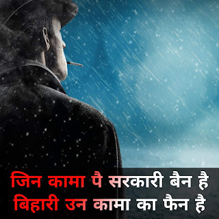 Bihari Attitude status image