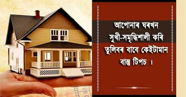 Vastu Tips Assam