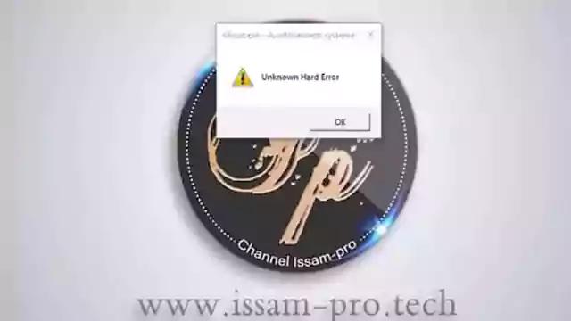 كيفية إصلاح خطأ Unknown Hard Error على نظام الويندوز