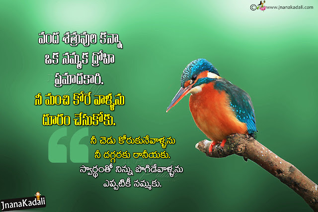 Telugu Self Motivational Thoughts, Best Life Changing Best Words in Telugu,nice trending Telugu quotes, life changing motivational words in telugu, never give up quotes in telugunice life changing quotes, motivational quotes in telugu, telugu quotes on life,telugu quotes, nice relationship value quotes, cute children hd wallpapers free download, best words on relationship in telugu, cute funny relationship messages quotes in telugu,
