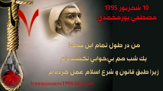 خوند جانی مصطفی پور محمدی وزیر دادگستری رژیم در کابینه روحانی که از اعضای هیات مرگ در قتل عام ۶۷