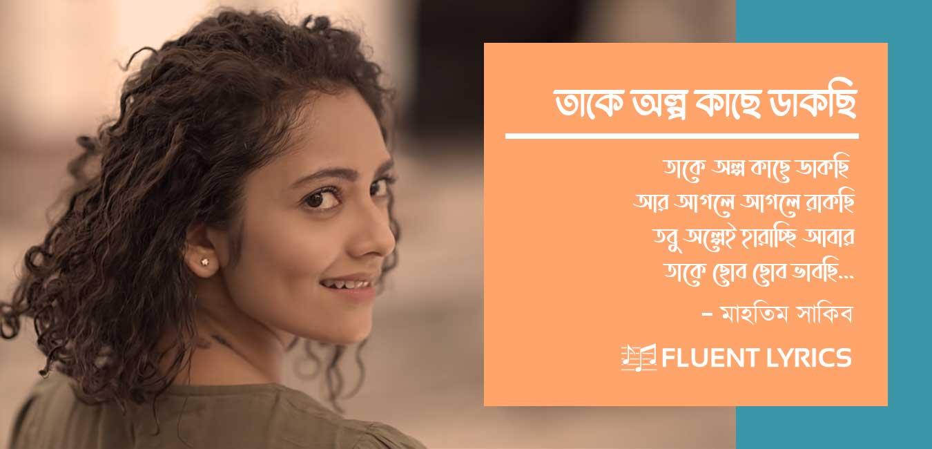 Takey Olpo Kachhe Dakchhi Lyrics by Mahtim Shakib, তাকে অল্প কাছে ডাকছি লিরিক্স, Prem Tame