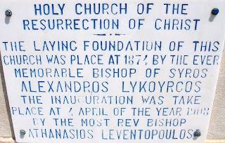 ο ορθόδοξος ναός της Ανάστασης στην Ερμούπολη