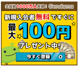 新規入会者、無料ですぐに最大100円プレゼント中!