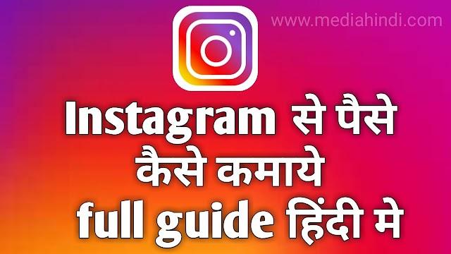 Instagram से पैसे कैसे कमाये full guide in हिंदी | mediahindi.com