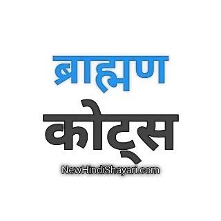 Brahman Status in Hindi | Pandit Attitude Status & Quotes - New Hindi Shayari