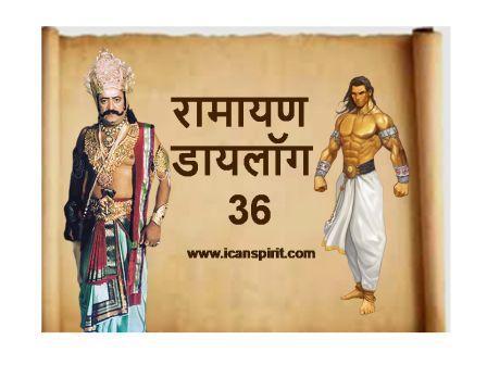 Ramayan Dialogue 36