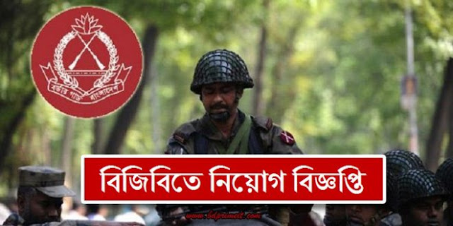 Border Guard Bangladesh (BGB) Job Circular 2019  bdjobss