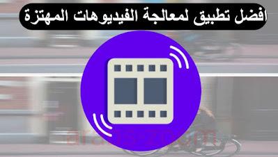 افضل تطبيق لمعالجة الفيديوهات المهتزة و إصلاحه عبر الهاتف