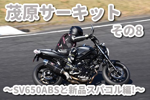 茂原ツインサーキット SV650ABS 嫁ちゃん ピレリ スーパーコルサ