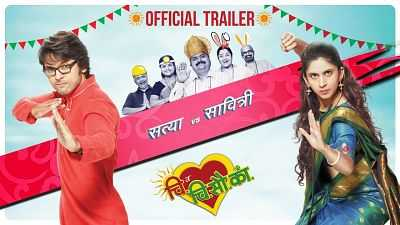Chi Va Chi Sau Ka 2017 Marathi 300MB Movie Download DVDRip