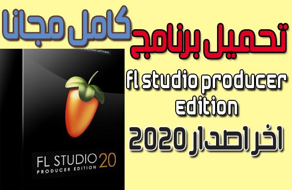 شرح وتحميل برنامج FL Studio Producer Edition اخر اصدار 2020 برابط مباشر