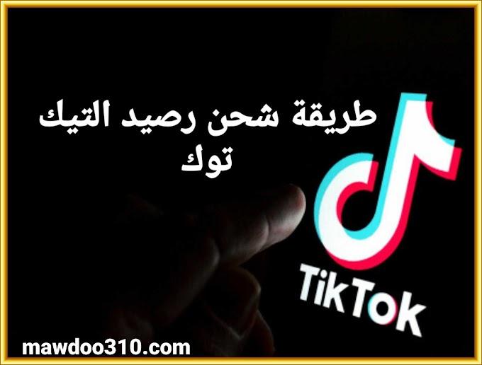شحن رصيد تيك توك رخيص : أرخص شحن وشراء عملات TikTok