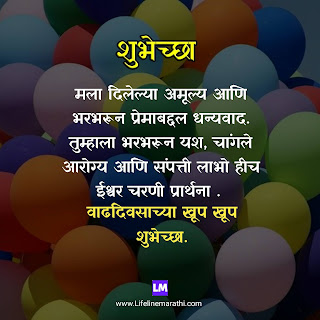 Happy birthday wishes for brother in Marathi
