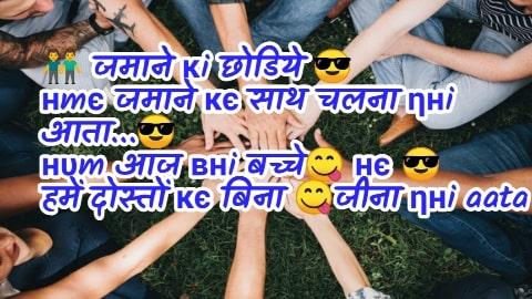 Dosti status in hindi. Best dosti shayari in hindi 2019
