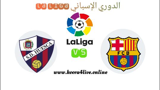 تفاصيل مباراة برشلونة و هويسكا في الدوري الإسباني