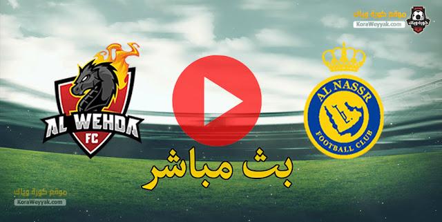 نتيجة مباراة النصر والوحدة اليوم 20 يناير 2021 في الدوري السعودي