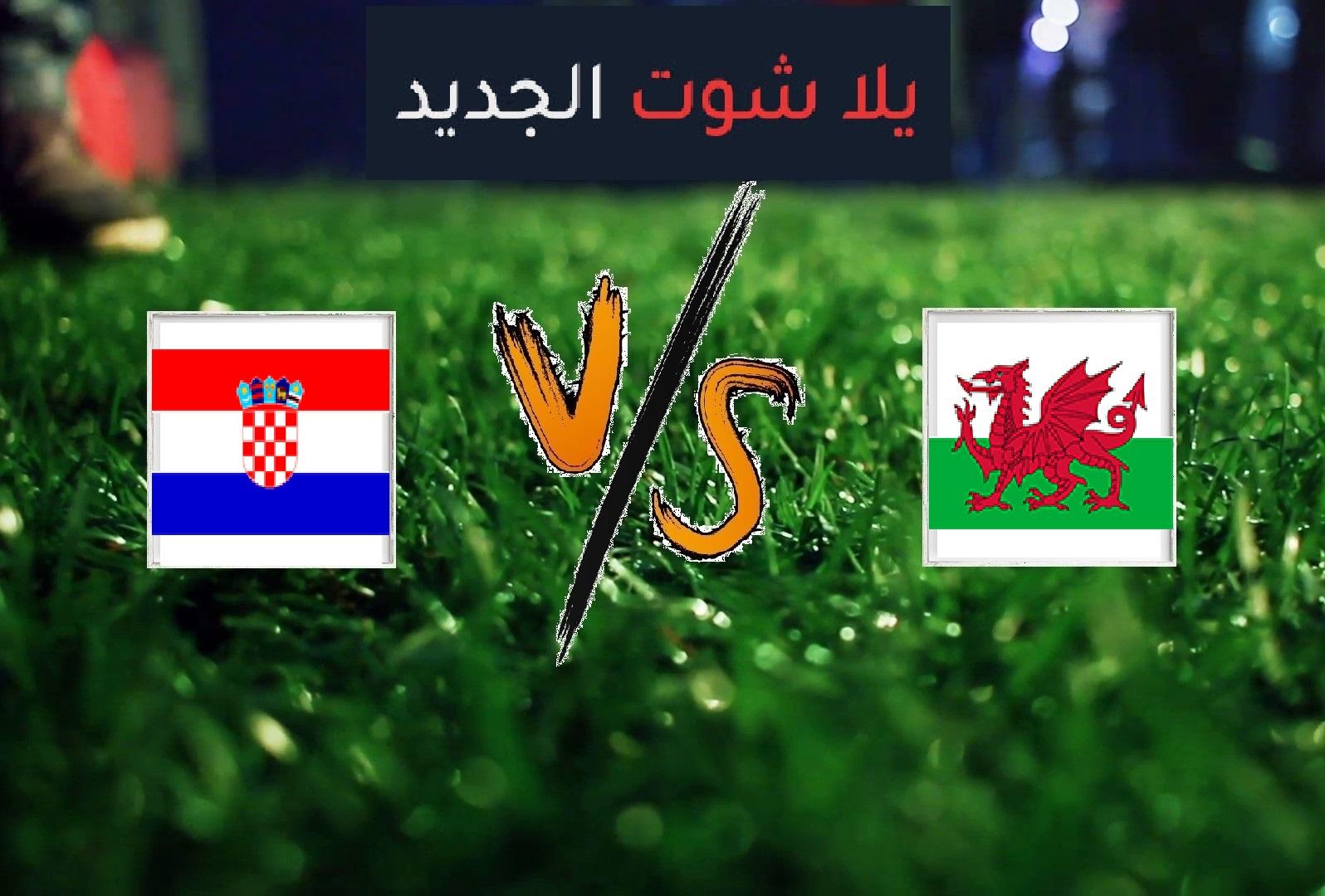 ملخص مباراة كرواتيا وويلز اليوم السبت بتاريخ 08-06-2019 التصفيات المؤهلة ليورو 2020