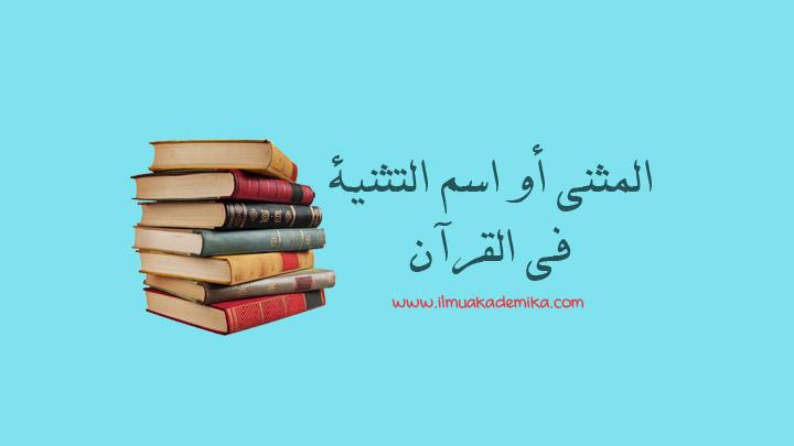 Contoh Mutsanna (Isim Tasniyah) dalam Al-Quran