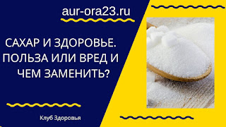 Сахар и здоровье. Польза или вред, чем заменить?