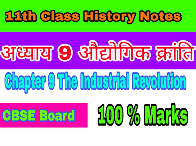 11th class history CBSE notes in hindi medium  अध्याय 9 औद्योगिक क्रांति Chapter 9 The Industrial Revolution