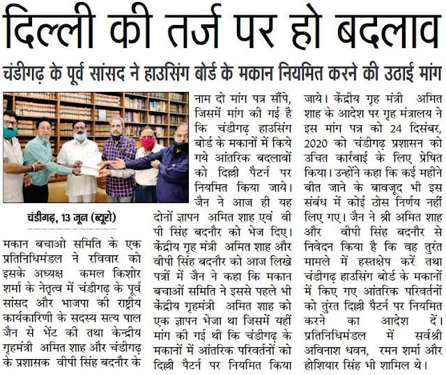 दिल्ली की तर्ज पर हो बदलाव | चंडीगढ़ के पूर्व सांसद सत्य पाल जैन ने हाउसिंग बोर्ड के मकान नियमित करने की उठाई मांग