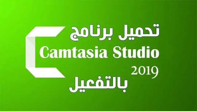 تحميل برنامج كامتازيا Camtasia Studio 2019 full version كامل بالتفعيل برابط مباشر