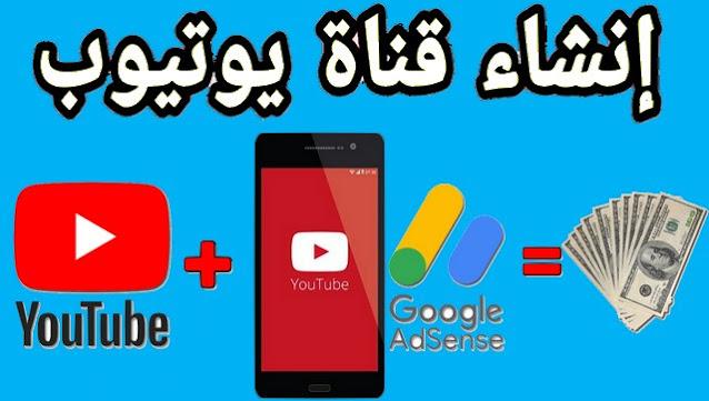 كيفية انشاء قناة يوتيوب ناجحة والربح منها على هاتفك المحمول2021