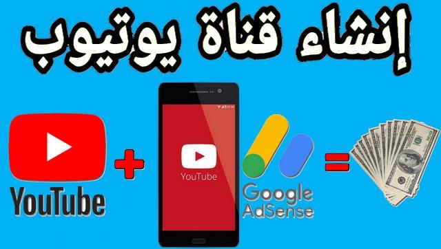 إنشاء قناة اليوتيوب على هاتفك المحمول والربح منها 2021