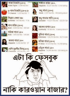 New Bangla Fun Photo List 2015, New Bangla Fun Photo List 2014, New Bangla Fun Photo List, New Bangla Fun Photo List 2014-2015