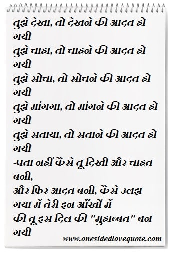 Romantic-love-poems-in-hindi