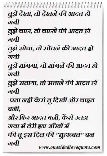 Romantic-love-poems-in-hindi